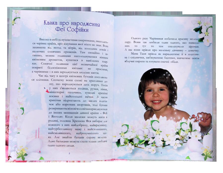 Подарок девочке, Приключения маленькой феи.